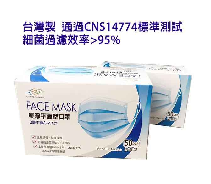 台灣製 成人口罩 平面口罩 口罩 cns14774 三層熔噴 現貨 mit face mask