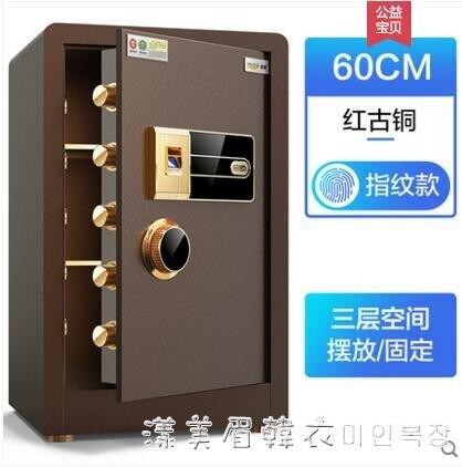 限時下殺-保險櫃60CM家用指紋密碼小型報警保險箱辦公全鋼入牆智慧防盜保管箱-造物生活百貨