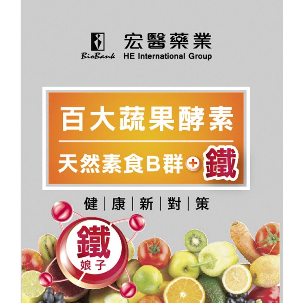 百大蔬果酵素素食B群+鐵 1盒 原廠快速出貨【大金宏醫BioBank】