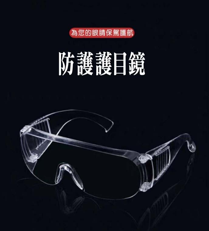 (預購)(3個一組)防護護目鏡 防塵 防風沙 防蚊蟲 騎車 保護眼睛 護目眼鏡