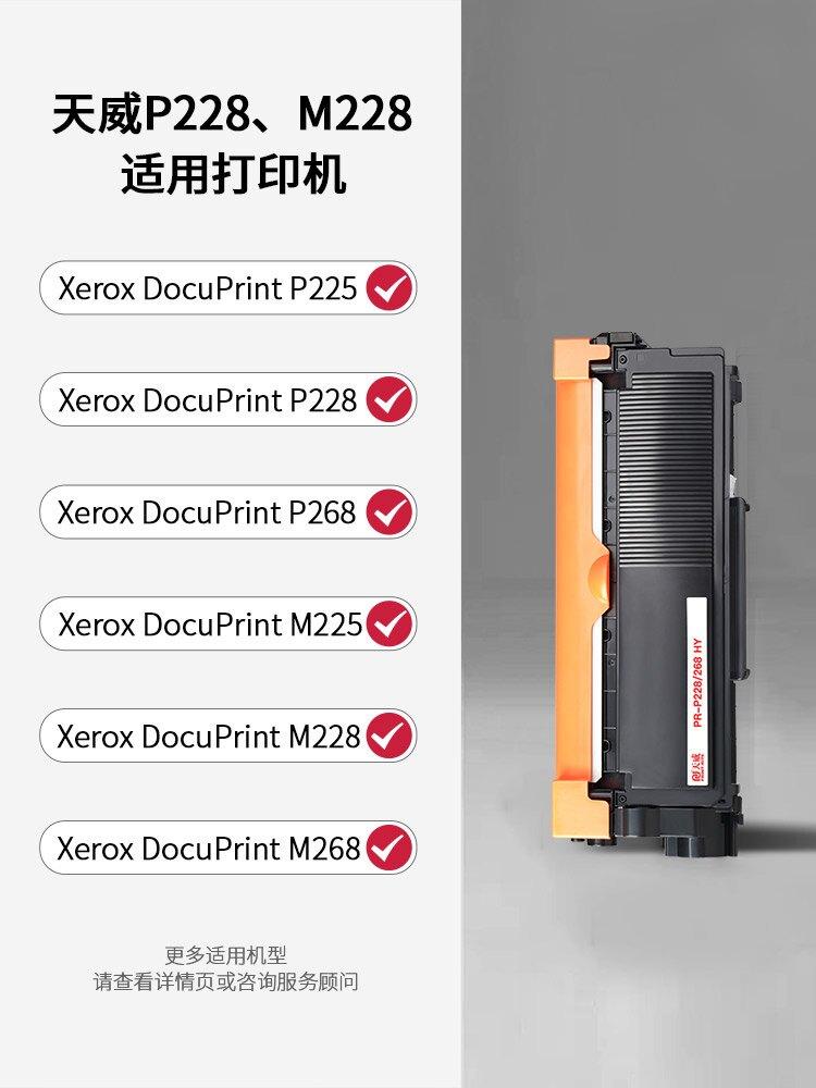 天威P228db粉盒適用富士施樂M228b M268 M228z P268D P225 P265 M225dw P228DB CT202331 202332 351056硒鼓