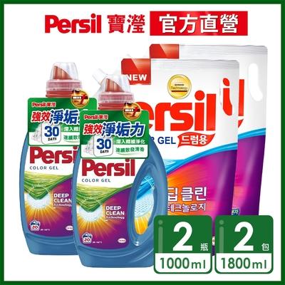 Persil寶瀅 強效淨垢護色洗衣凝露 超值2+2組(1Lx2瓶+1.8Lx2包)