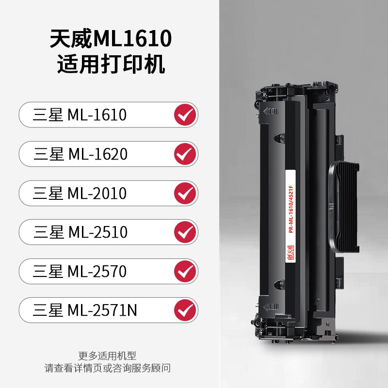 天威適用三星ML-1610硒鼓ML2010 ml-2510 2010r 2510 2570打印機易加粉墨粉scx-4321/4521f硒鼓3117 3122