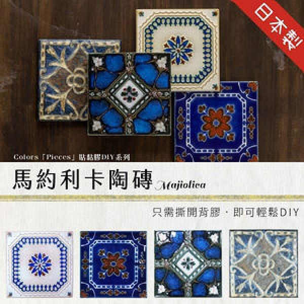 DIY磁磚貼片 馬約利卡陶磚 花磚(5片/組)錫耶納