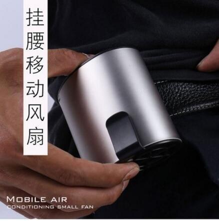 現貨當天寄出 第2代便攜式腰間掛腰降溫行動風扇涼膚機穿戴型