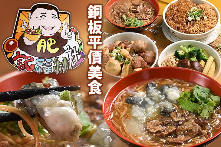 【新竹】肥記福利社 #GOMAJI吃喝玩樂券#電子票券#中式
