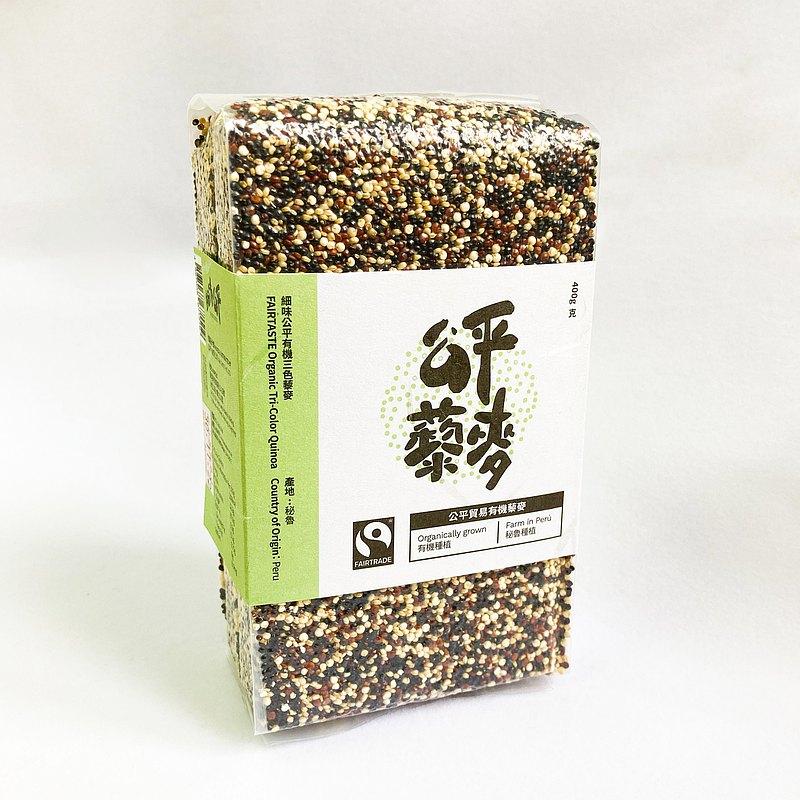 細味公平 - 有機三色藜麥 (400g)