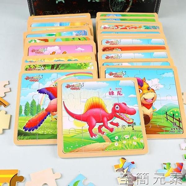 拼圖 恐龍拼圖兒童早教益智力玩具幼兒寶寶2-3歲4男孩動物生肖木質拼圖 至簡元素