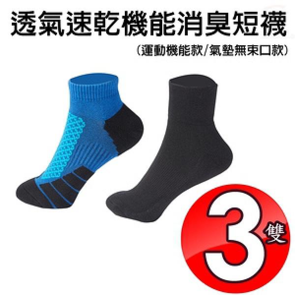 3雙透氣速乾機能消臭短襪/兩款可選/運動機能/無束口氣墊機能款淺藍L號