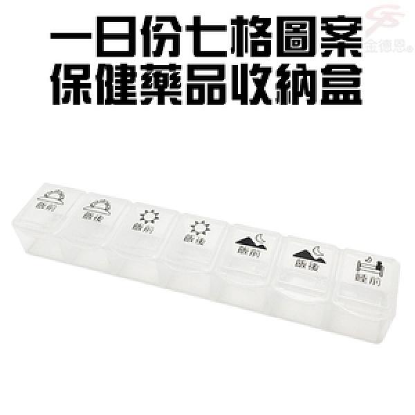 金德恩 七格圖騰一日份糖尿病專用保健藥盒/收納盒透明