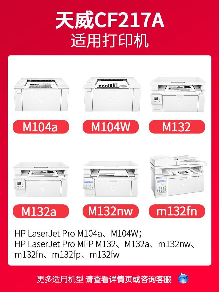 天威適用惠普CF217A粉盒hp17a M130nw M130FN M130fw 130a打印機硒鼓HP laserjet pro m102w墨盒CF219A hp19a