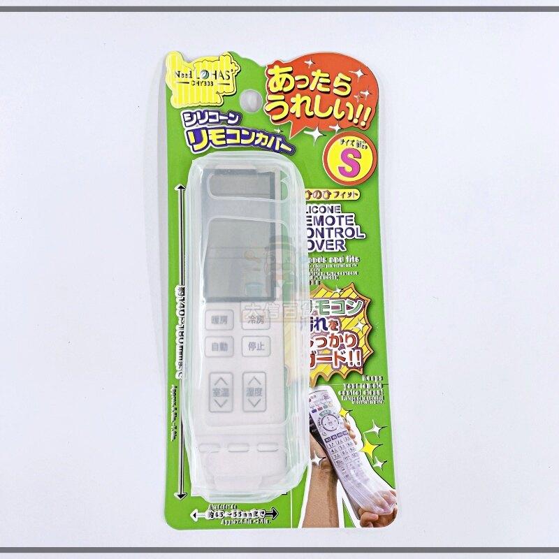 《大信百貨》CHY305 遙控器 專用 矽膠 保護套 彈性 防塵保護套 防水保護套 冷氣遙控器護套