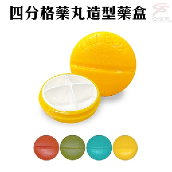 金德恩 水果造型七格按鈕旋轉藥盒/多金德恩 隨身四分格藥丸造型藥款可選綠
