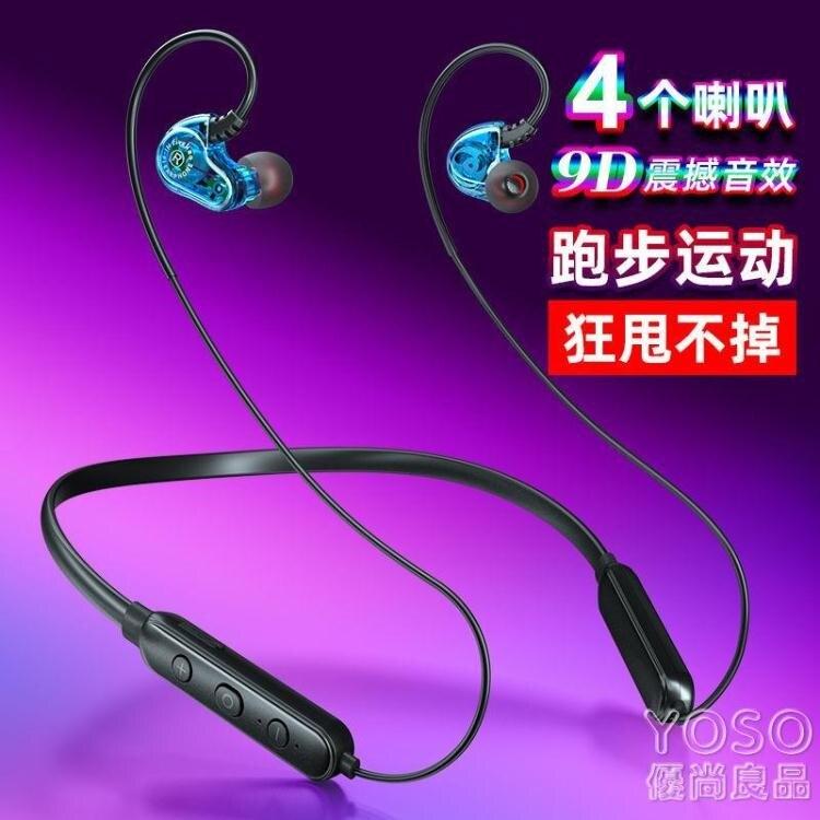 藍芽耳機 藍芽耳機運動游戲雙入耳塞無線掛脖式高音質適用vivo華為OPPO蘋果 快速出貨