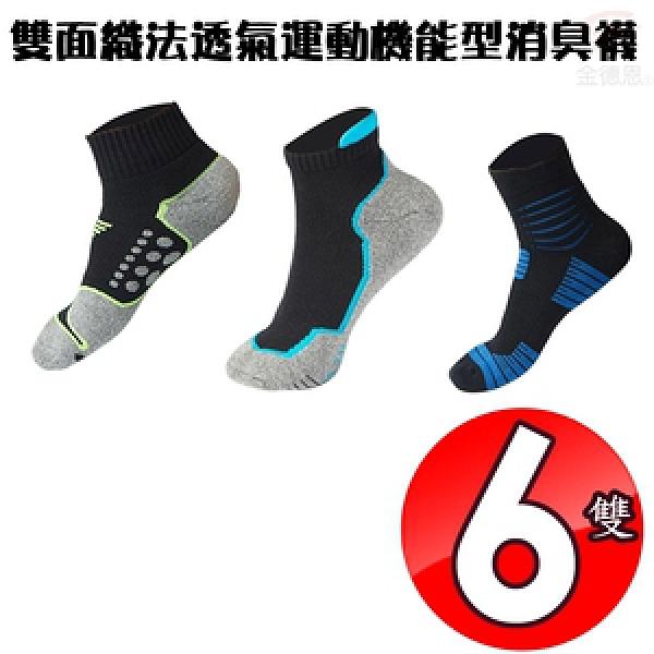 金德恩 台灣製造 6雙雙面織法透氣運動機能型消臭襪/多款可選球類田徑款_紅L號