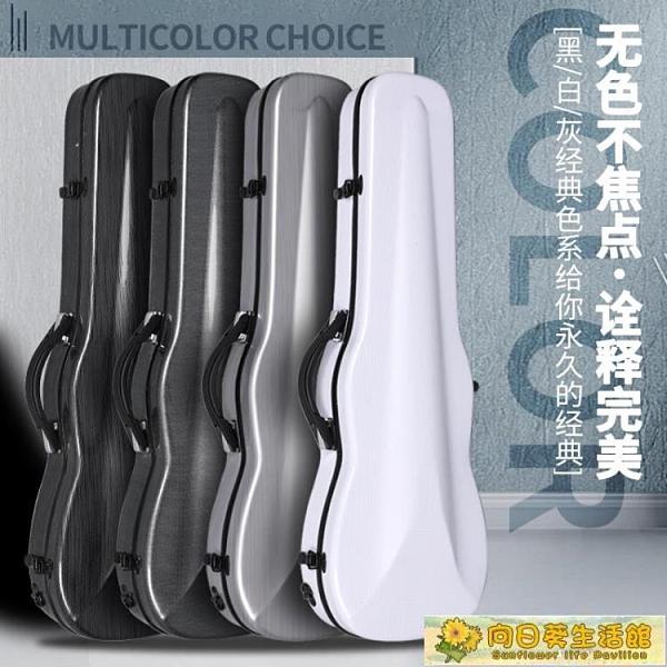 琴盒 小提琴琴盒子包背包碳纖維玻璃鋼輕便提琴箱碳素小提琴 向日葵