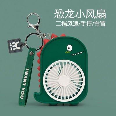 【造型手持風扇】清涼一夏 恐龍便攜小風扇 隨身便攜鑰匙扣風扇 迷妳口袋手持小風扇 TIKTOK同款 充電風扇