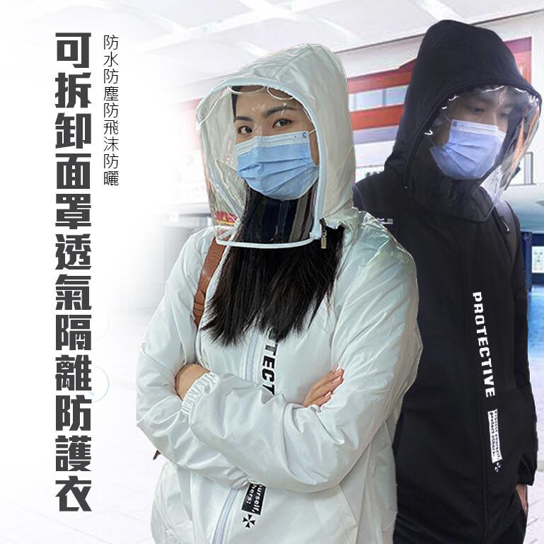 成人款可拆卸面罩單層透氣外出防水防塵防飛沫防曬隔離衣防護衣(素面款)m2616alex shop