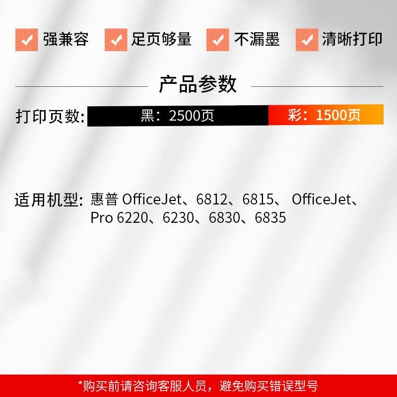 天威適用HP惠普934 935XL黑色墨盒彩色墨水盒HP OfficeJet Pro 6230 6830打印機墨盒