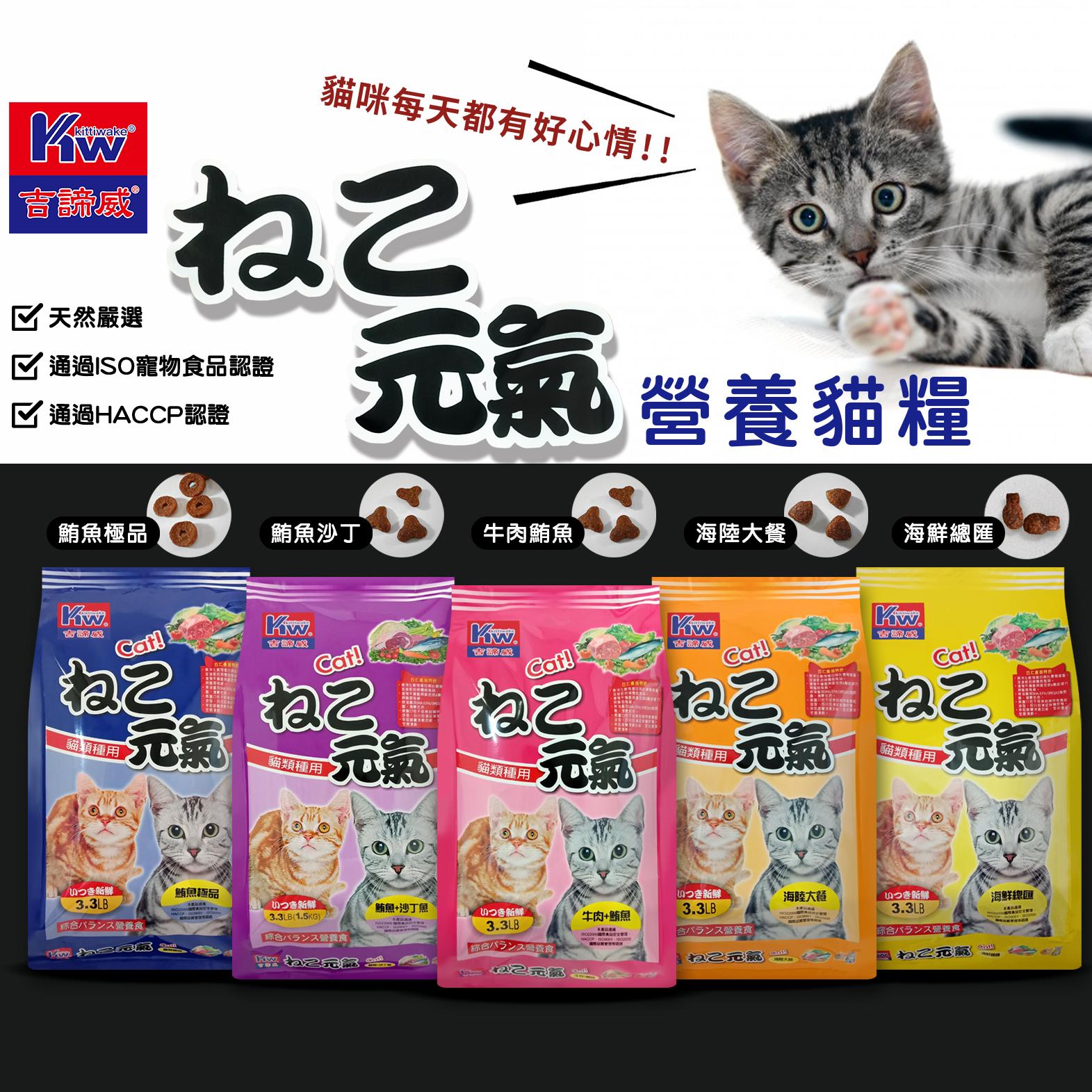 KITTIWAKE吉諦威-元氣貓 1.5KG 營養貓糧