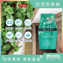日本小久保KOKUBO 長效型室內浴廁 除臭去味空氣芳香劑200ml/罐-薄荷香味