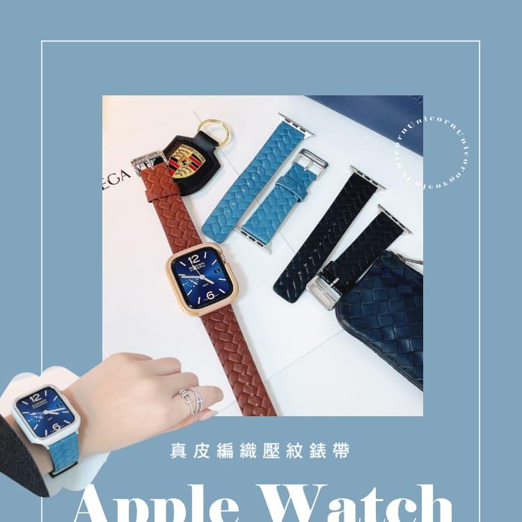 三色-Apple Watch 真皮編織壓紋錶帶 皮革錶帶 Series 1~6/SE代專用 iWatch 替換錶帶Unicorn