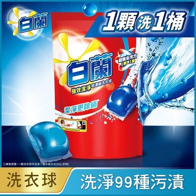 白蘭強效潔淨超濃縮洗衣球10g*27顆