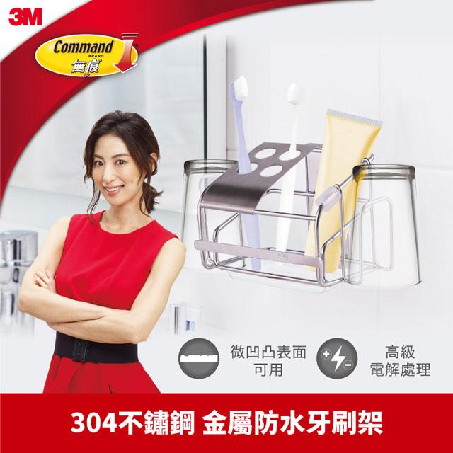 3M 無痕金屬防水收納系列—牙刷架