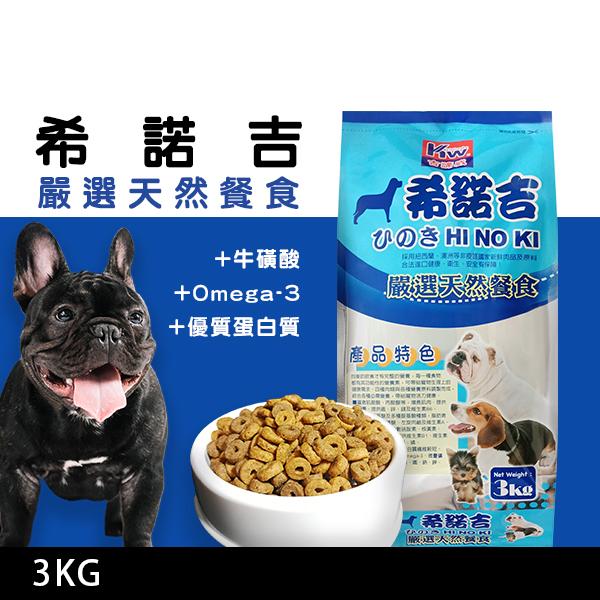 KITTIWAKE吉諦威-希諾吉 嚴選天然狗餐食3.0kg
