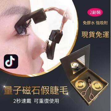 現貨!眼睫毛 3C磁石假睫毛 磁吸式 TikTok同款 兩對裝假睫毛 假睫毛/磁石睫毛/磁性睫毛