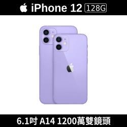 Apple iPhone 12 128G 紫 智慧型 5G 手機