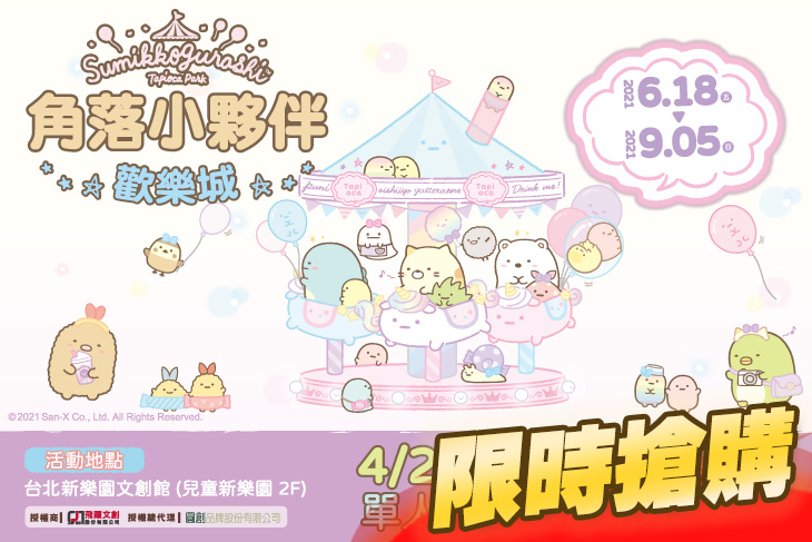 【台北】角落小夥伴 歡樂城 #GOMAJI吃喝玩樂券#電子票券#展覽演出