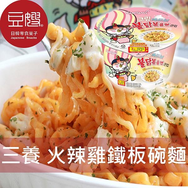 【豆嫂】韓國泡麵 三養 SAMYANG 辣火雞鐵板炒麵 加倍濃郁奶油白醬(碗麵)