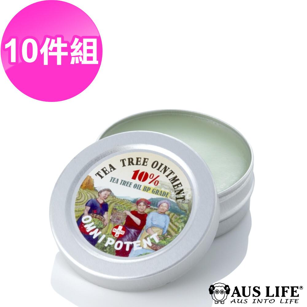 (防疫新生活)aus life 澳思萊茶樹精油-小護士bp級茶樹萬用霜隨身瓶10ml*10超值組
