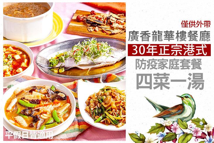 【台北】廣香龍華樓餐廳 #GOMAJI吃喝玩樂券#電子票券#中式