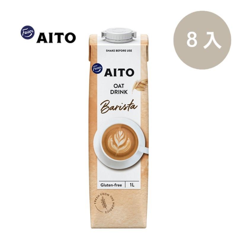 *特派員推薦 [芬蘭 AITO] BARISTA 咖啡大師燕麥奶 箱購8入組 (1000ml/瓶*8) (全素)