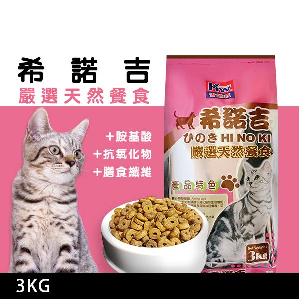 KITTIWAKE吉諦威-希諾吉 嚴選天然貓餐食3.0kg