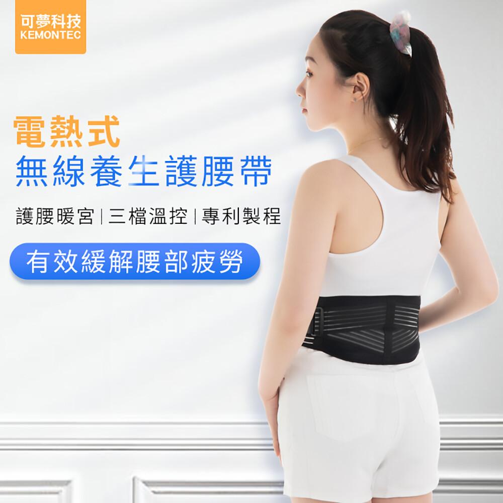 可夢科技 無線養生護腰帶