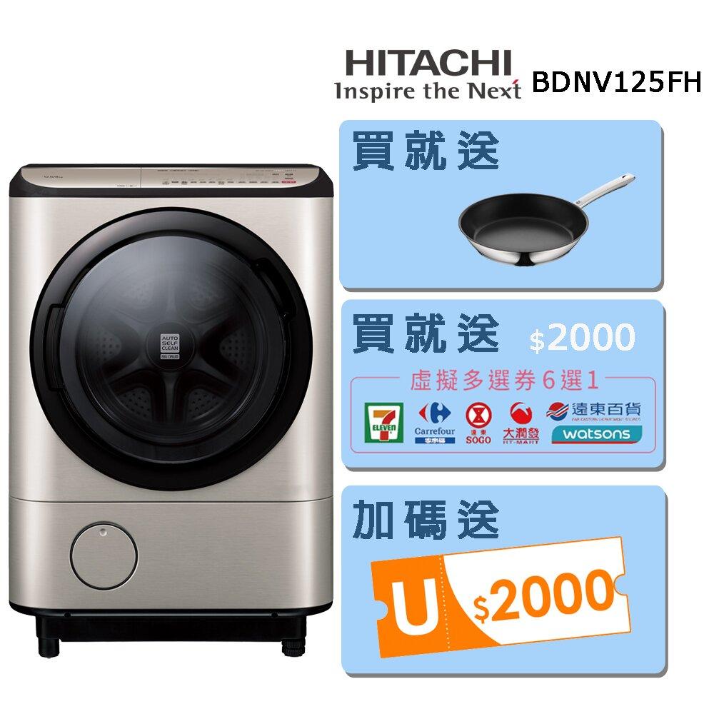 送WMF煎鍋+多選券2000元【HITACHI 日立】12.5公斤日本原裝AI智慧滾筒式洗脫烘BDNV125FH