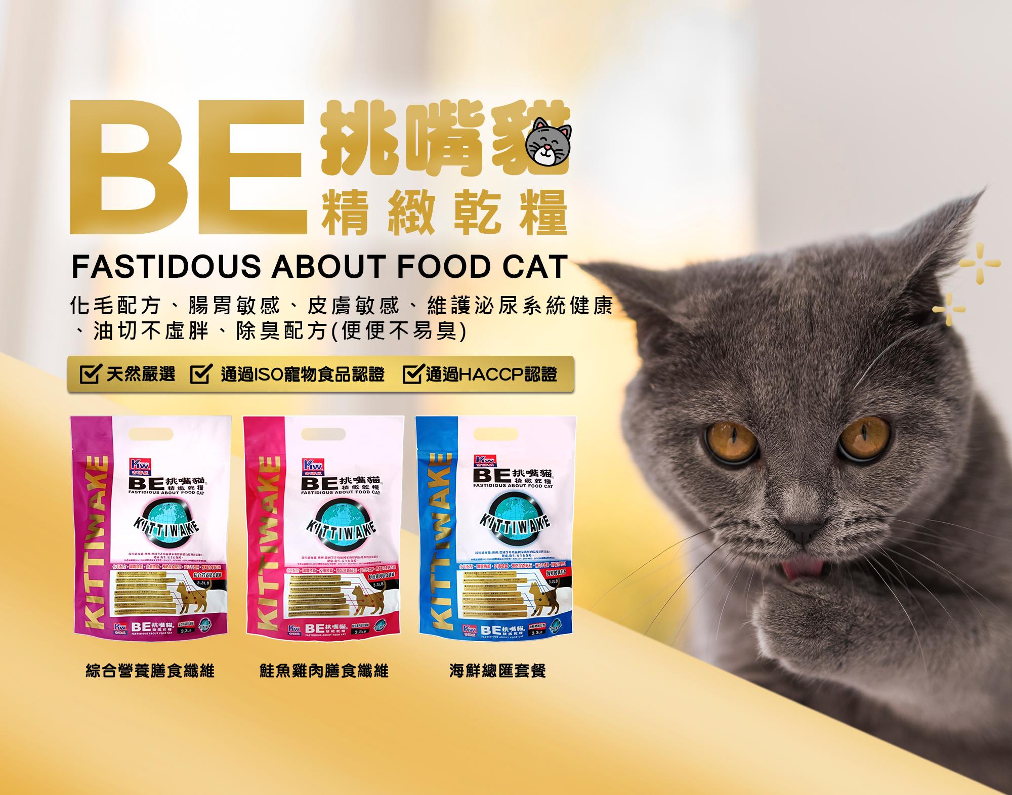 KITTIWAKE吉諦威-挑嘴貓乾糧1.5kg
