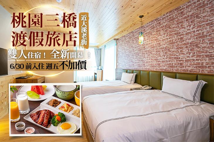 【桃園,大溪】桃園三橋渡假旅店 #GOMAJI吃喝玩樂券#電子票券#飯店商旅