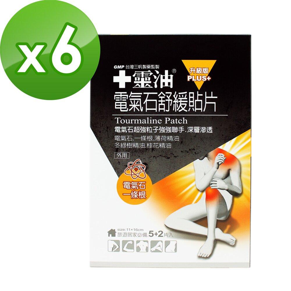 十靈油電氣石舒緩貼片(5+2片/盒)6盒組
