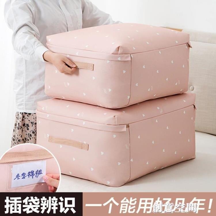 居家家巨無霸被子收納袋家用棉被衣服整理袋子搬家衣物行李打包袋