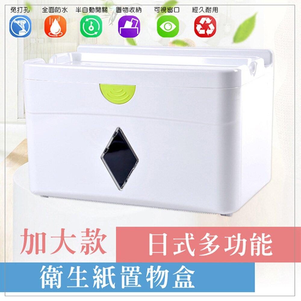 加大款日式多功能衛生紙置物盒(2入組)