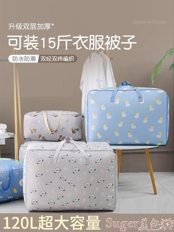 收納包 被子收納袋大容量防水防潮防霉整理裝衣服棉被行李搬家打包袋子子  新品