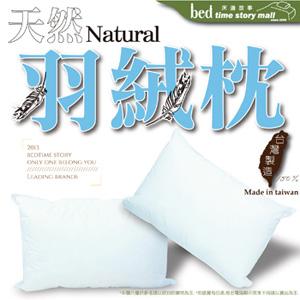 【床邊故事】100%純天然水鳥羽絨枕