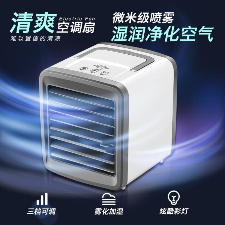 小型加水空調扇桌面制冷電風扇宿舍水冷神器行動便攜式迷你冷風機