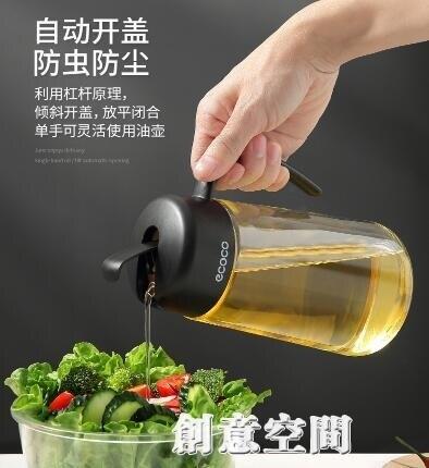 自動開合油壺防漏玻璃油瓶油罐醋醬油瓶廚房用品家用大容量裝油瓶