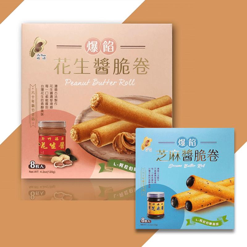 【福源】爆餡花生醬脆卷120g(15g*8支) 芝麻醬脆卷/蛋捲/捲心酥/零食