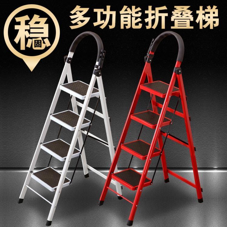 梯子 梯子家用折疊多功能加厚室內升降人字梯伸縮梯扶梯踏板四五步爬梯